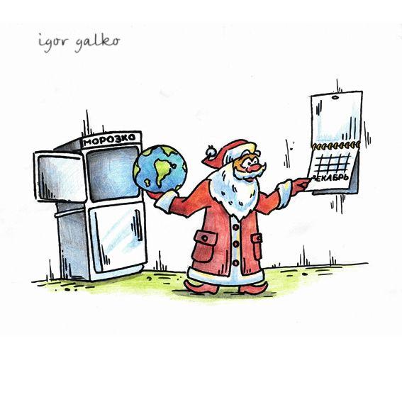Карикатура: начало зимы, IgorHalko
