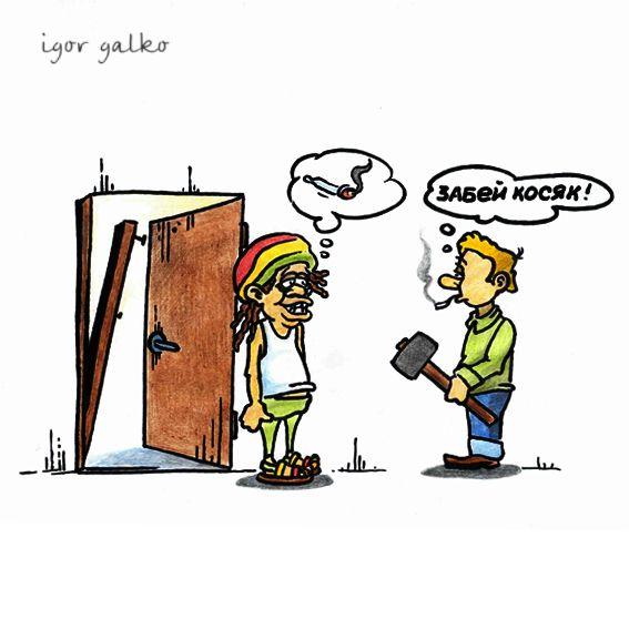 Карикатура: просьба, IgorHalko