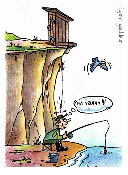 Карикатура: на удачу, IgorHalko