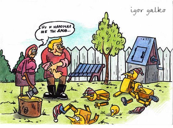 Карикатура: наломал дров, IgorHalko