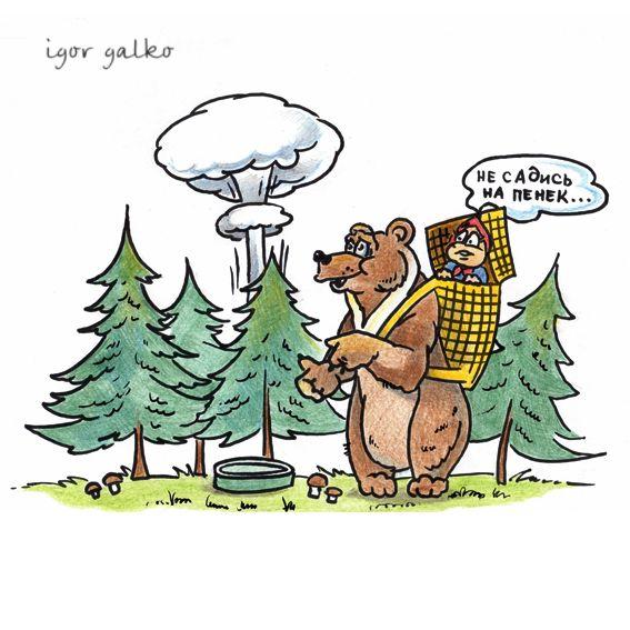 Карикатура: не садись на пенек, IgorHalko