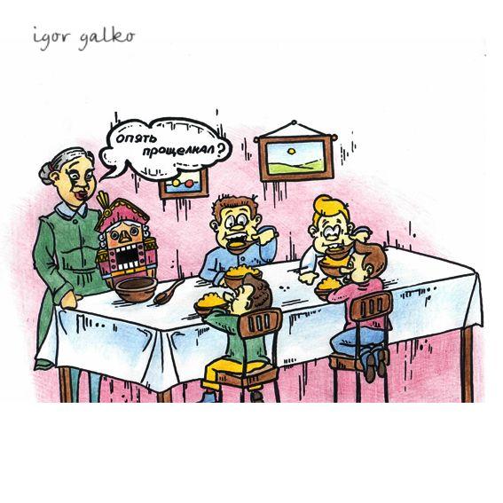 Карикатура: в большой семье лицом не щелкают, IgorHalko