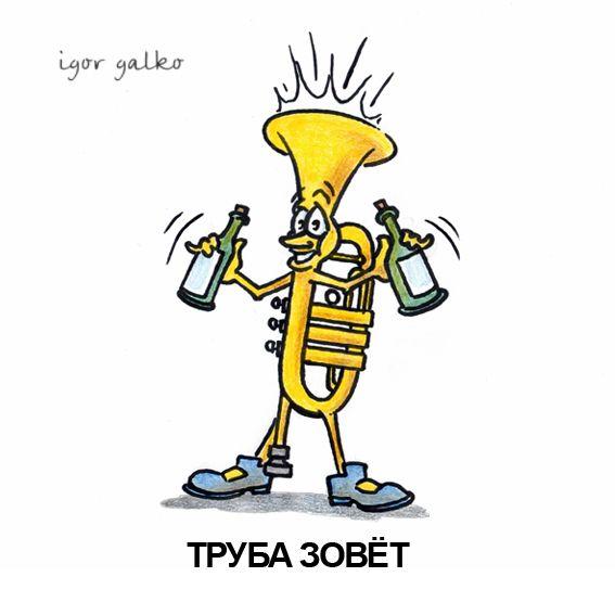 Карикатура: труба зовет, IgorHalko