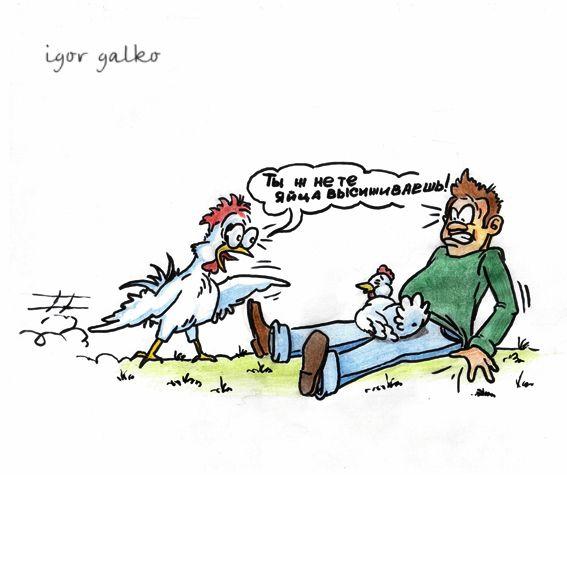Карикатура: не те яйца..., IgorHalko