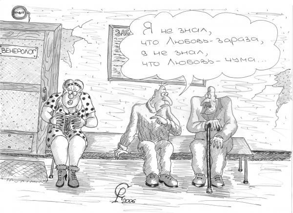 Карикатура: Любовь-зараза, Серебряков Роман