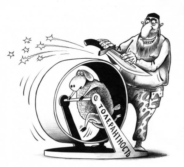 Карикатура: Толерантность, Сергей Корсун