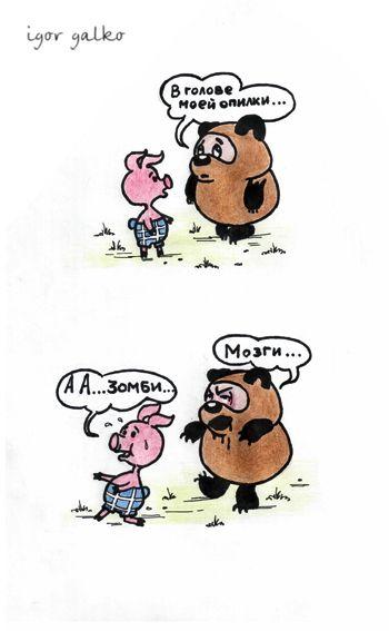 Карикатура: зомби, IgorHalko