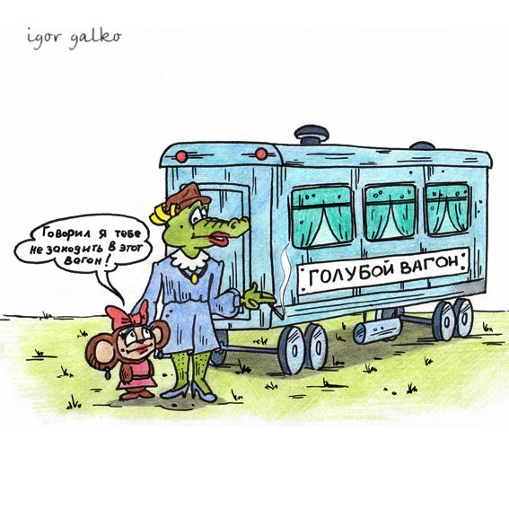 Карикатура: голубой вагон, IgorHalko