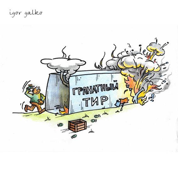 Карикатура: гранатный тир, IgorHalko