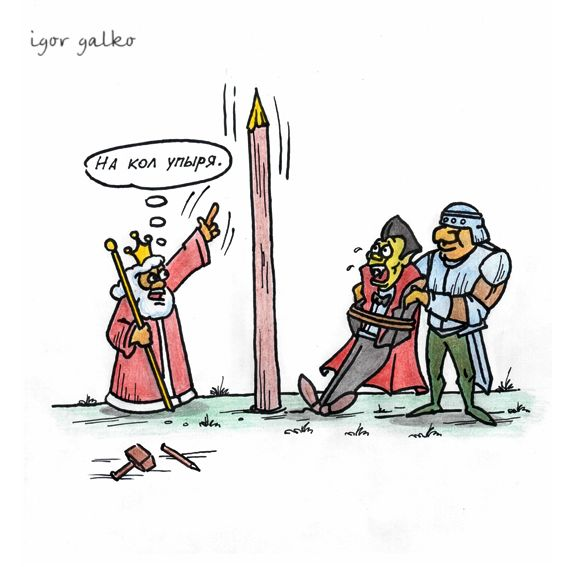 Карикатура: кол, IgorHalko