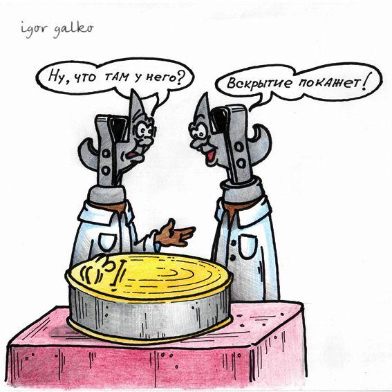 Карикатура: вскрытие, IgorHalko