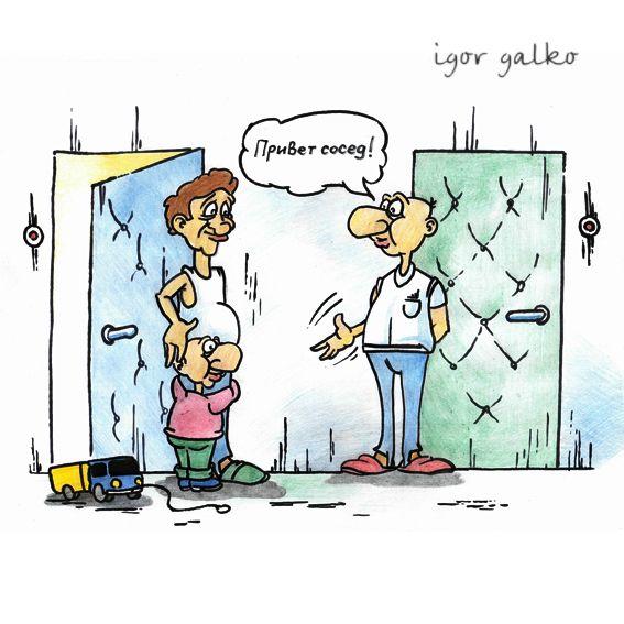 Карикатура: сосед, IgorHalko