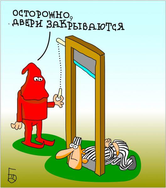 Карикатура: Осторожно...