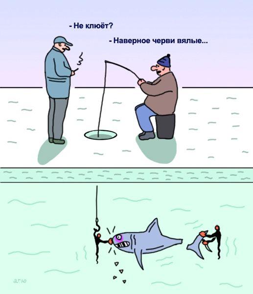 Карикатура: рыбалка, Yurievich