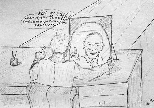 Карикатура: Обама., владимир ву