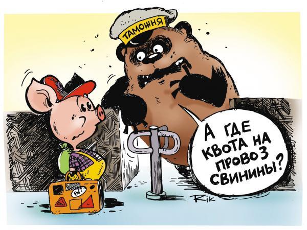 Карикатура: Квота, Трофимов Дмитрий