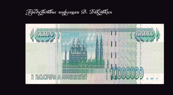 Карикатура: призрак инфляции, Бакуткин