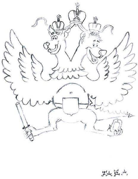 Карикатура: Герб Русляндии, Faza2000