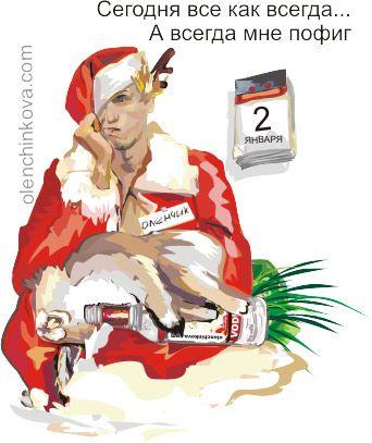 Карикатура: Новогодний персонаж Оленчик1, olenchinkova