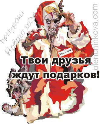 Карикатура: Новогодний персонаж Оленчик2