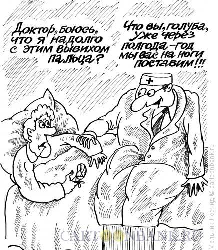 Карикатура: Пальчик, Мельник Леонид