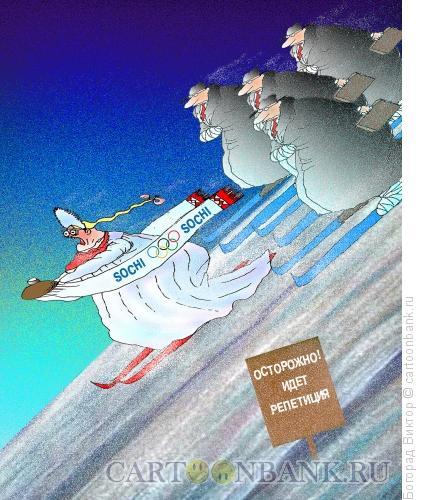 Карикатура: Репетиция, Богорад Виктор