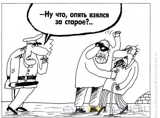 Карикатура: Старое, Шилов Вячеслав