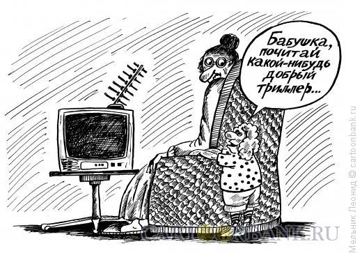 Карикатура: Бабушка, почитай!, Мельник Леонид