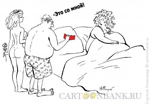 Карикатура: Шеф он и дома шеф, Сергеев Александр