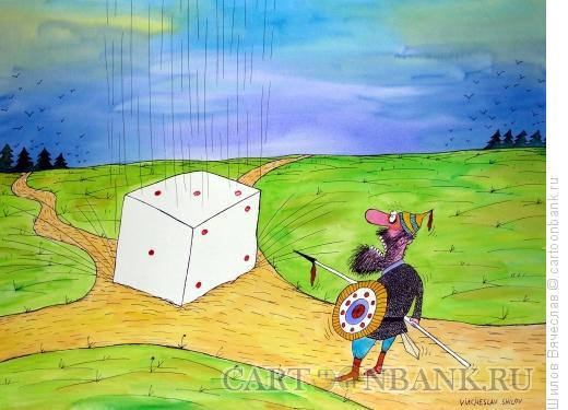 Карикатура: Игральная кость на распутьи, Шилов Вячеслав