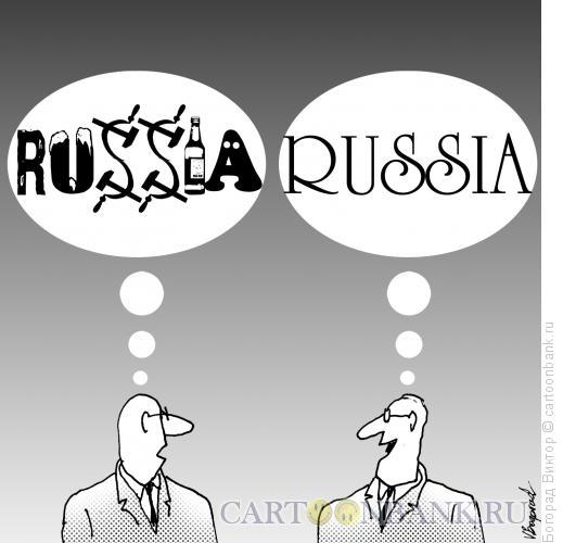 Карикатура: Представление о России, Богорад Виктор