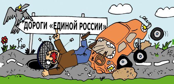 Карикатура: ДОРОГИ «ЕДИНОЙ РОССИИ» - ПУТЬ В МОГИЛУ!, Ганов Константин