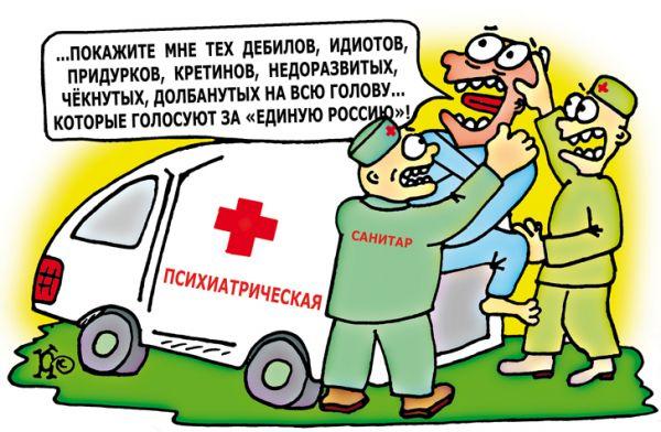 Карикатура: идиоты, Ганов Константин