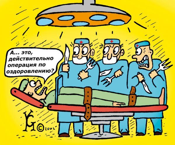 Карикатура: операция по оздоровлению, Ганов Константин