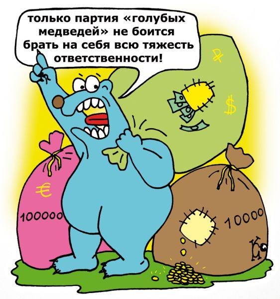 """Карикатура: ответственность """"Единой России"""", Ганов Константин"""