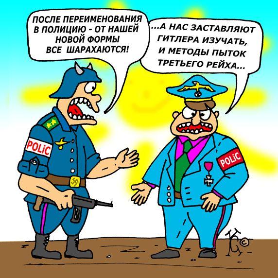Карикатура: полиция, Ганов Константин