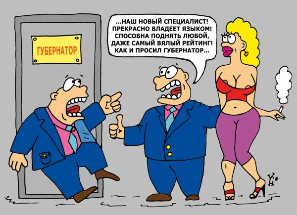 Карикатура: рейтинг губернатора-единоросса, Ганов Константин