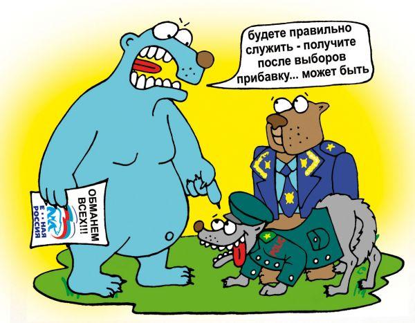 """Карикатура: служить """"Единой России"""", Ганов Константин"""