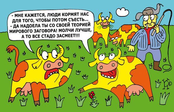 Карикатура: теория мирового заговора, Ганов Константин