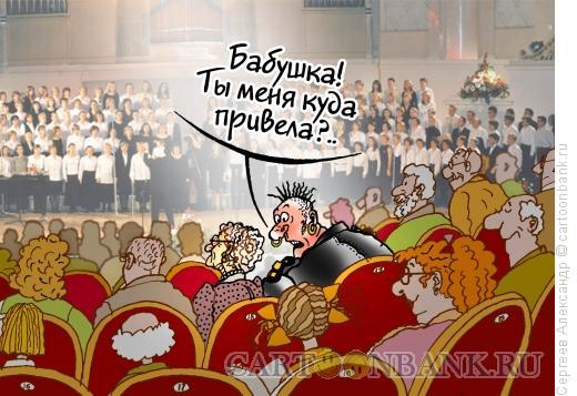 Карикатура: Бабушка и внучек, Сергеев Александр