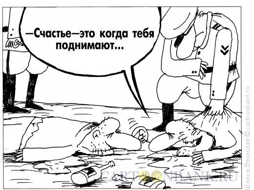 Карикатура: Счастье, Шилов Вячеслав