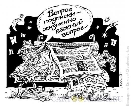 Карикатура: Жизненная тема, Бондаренко Дмитрий