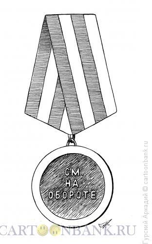 Карикатура: медаль с надписью, Гурский Аркадий