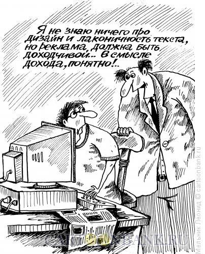 Карикатура: Совет, Мельник Леонид