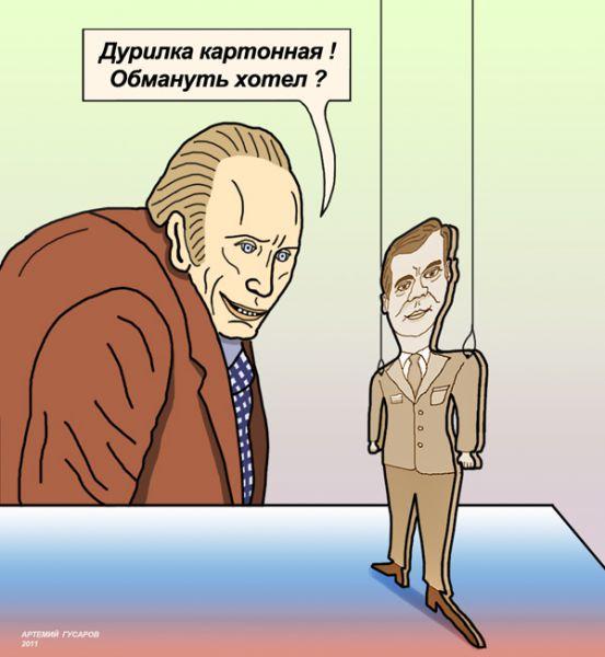 Карикатура: Горбатый, artemij