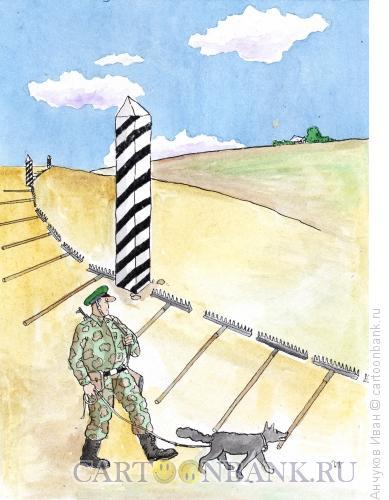 Карикатура: Граница, Анчуков Иван