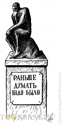 Карикатура: скульптура родена, Гурский Аркадий