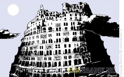 Карикатура: Вавилонская башня, Богорад Виктор