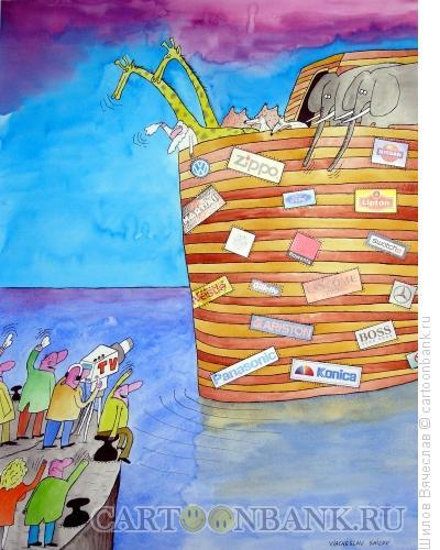 Карикатура: Отплытие Ковчега, Шилов Вячеслав