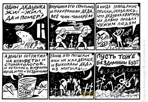 Карикатура: дедушка и смерть, Егоров Александр